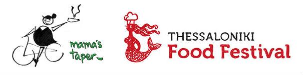 Συμμετοχή στο Thessaloniki 5ο Food Festival !