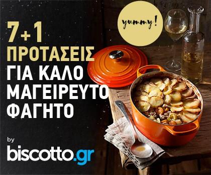 Το περιοδικό Biscotto γράφει για μας….